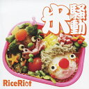 Artist Name: Ra Line - 米騒動/RiceRiot[CD]【返品種別A】