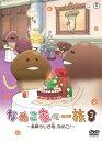 DVD>アニメ>キッズアニメ>作品名・な行商品ページ。レビューが多い順(価格帯指定なし)第3位
