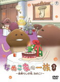 【】なめこ家の一族 3巻〜素晴らしき哉、なめこ!〜/アニメーション[DVD]【返品種別A】