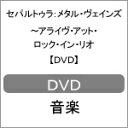 【送料無料】セパルトゥラ:メタル・ヴェインズ〜アライヴ・アット・ロック・イン・リオ【DVD】/セパルトゥラ[DVD]【返品種別A】