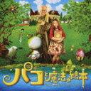 パコと魔法の絵本 オリジナルサウンドトラック/サントラ[CD]