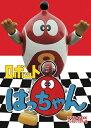 【送料無料】ロボット8ちゃん DVD-BOX デジタルリマスター版/朝比奈尚行[DVD]【返品種別A】