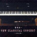 艺人名: Sa行 - 菅原洋一 New Classical Concert〜日本の唄〜/菅原洋一[CD]【返品種別A】