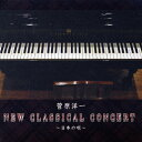 Artist Name: Sa Line - 菅原洋一 New Classical Concert〜日本の唄〜/菅原洋一[CD]【返品種別A】