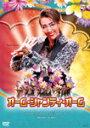 【送料無料】『オーム・シャンティ・オーム -恋する輪廻-』/宝塚歌劇団星組[DVD]【返品種別A】