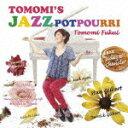【送料無料】TOMOMI'S JAZZ POTPOURRI/福井ともみ[CD]【返品種別A】