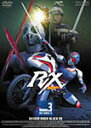 【送料無料】仮面ライダーBLACK RX VOL.3/倉田てつを[