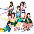 [上新オリジナル特典:生写真]ハイテンション(通常盤/Type-E)/AKB48[CD+DVD]【返品種別A】