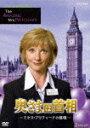 奥さまは首相〜ミセス・プリチャードの挑戦〜/ジェーン・ホロックス[DVD]【返品種別A】