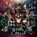 道化師のカタルシス/D[CD]【返品種別A】