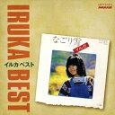 艺人名: A行 - イルカベスト/イルカ[CD]【返品種別A】