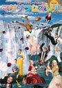 【送料無料】マグダラなマリア-ワインとタンゴと男と女とワイン-/マリア・マグダレーナ[DVD]【返品種別A】