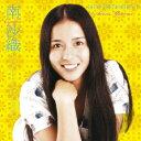 ゴールデン☆ベスト 南沙織 コンプリート・シングルコレクション/南沙織[CD]【返品種別A】