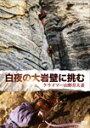 【送料無料】白夜の大岩壁に挑む〜クライマー 山野井夫妻〜/ドキュメント[DVD]【返品種別A】
