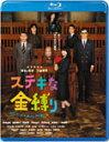 【送料無料】ステキな金縛り Blu-rayスタンダード・エディション/深津絵里[Blu-ray]【返