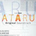 TBS系 日曜劇場「ATARU」オリジナル・サウンドトラック/TVサントラ[CD]【返品種別A】