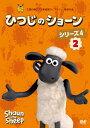 【送料無料】ひつじのショーン シリーズ4(2)/アニメーション[DVD]【返品種別A】