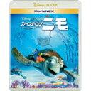 【送料無料】ファインディング・ニモ MovieNEX/アニメーション[Blu-ray]【返品種別A】