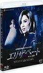 【送料無料】エリザベート―愛と死の輪舞(ロンド)―('14年花組)/宝塚歌劇団花組[Blu-ray]【返品種別A】