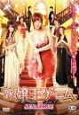 【送料無料】新・嬢王ゲーム SEX or LOVE/佐倉絆[DVD]【返品種別A】