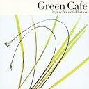 楽天Joshin web CD/DVD楽天市場店【送料無料】Organic Music Collection「Green Cafe」〜こころとからだ、ほっと一息〜/インストゥルメンタル[CD]【返品種別A】