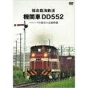 【送料無料】福島臨海鉄道 機関車DD552 バイノーラル録音の記録映像/鉄道[DVD]【返品種別A】