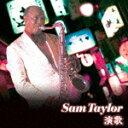 【送料無料】決定盤 サム・テイラー 演歌 ベスト/サム・テイラー[CD]【返品種別A】