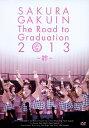 【送料無料】さくら学院 The Road to Graduation 2013 ~絆~/さくら学院[DVD]【返品種別A】