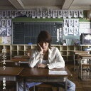 艺人名: A行 - 陽だまり/大野靖之[CD]【返品種別A】