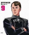 【送料無料】銀河英雄伝説外伝 Blu-ray Vol.9 朝の夢、夜の歌/アニメーション[Blu-ray]【返品種別A】