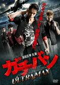 【送料無料】ガチバン ULTRA MAX/窪田正孝[DVD]【返品種別A】