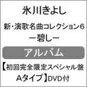 【送料無料】[限定盤]新・演歌名曲コレクション6 -碧し-(初回完全限定スペシャル盤Aタイプ)/氷川