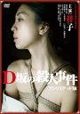 D坂の殺人事件/祥子[DVD]【返品種別A】