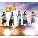 【送料無料】革命の丘(Type-A)/SKE48[CD+DVD]【返品種別A】