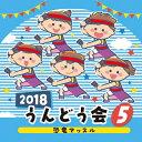 2018 うんどう会(5)恐竜マッスル/運動会用[CD]【返品種別A】
