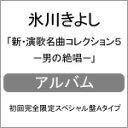 【送料無料】[枚数限定][限定盤]新・演歌名曲コレクション5 -男の絶唱-(初回完全限定スペシャル盤