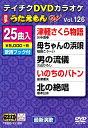 【送料無料】テイチクDVDカラオケ うたえもんW(126)最新演歌編/カラオケ[DVD]【返品種別A】