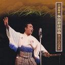 三波春夫長篇歌謡浪曲スーパーベスト/三波春夫[CD]【返品種別A】