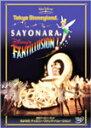 東京ディズニーランド さよなら ディズニー・ファンティリュージョン!/ディズニー[DVD]【返品種別A】