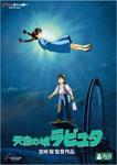 【送料無料】天空の城ラピュタ/アニメーション[DVD]【返品種別A】
