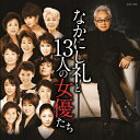なかにし礼と13人の女優たち/オムニバス[CD]【返品種別A】