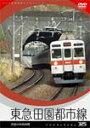 【送料無料】パシナコレクション 東急田園都市線/鉄道[DVD]【返品種別A】