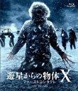 【おトク値!】遊星からの物体X ファーストコンタクト Blu-ray/メアリー・エリザベス・ウィンステッド[Blu-ray]【返品種別A】