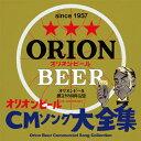 Artist Name: Sa Line - 【送料無料】オリオンビール55周年記念 オリオンビールCMソング大全集/CMソング[CD]【返品種別A】
