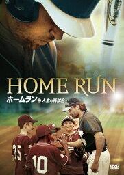 【送料無料】ホームラン 人生の再試合/スコット・エルロッド[DVD]【返品種別A】