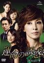樂天商城 - 【送料無料】運命の誘惑 DVD-SET 4/イ・ミスク[DVD]【返品種別A】