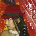 Artist Name: Ka Line - 恋はfesta/神矢ユリ[CD]【返品種別A】