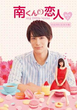 【送料無料】南くんの恋人?my little lover ディレクターズ・カット版 Blu-ray BOX2/中川大志[Blu-ray]【返品種別A】