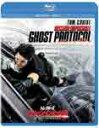 【送料無料】ミッション:インポッシブル/ゴースト・プロトコル ブルーレイ+DVDセット/トム・クルーズ[Blu-ray]【返品種別A】