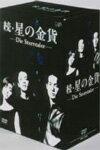 【送料無料】[枚数限定][限定版]続・星の金貨 DVD-BOX/酒井法子[DVD]【返品種…...:joshin-cddvd:10599369